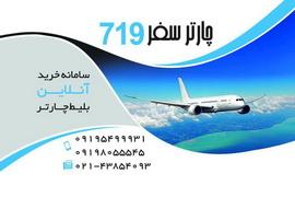 چارتر719 | خرید بلیط های سیستمی و چارتری هواپیما