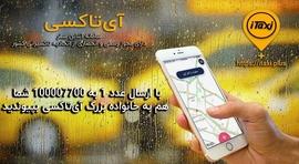 آي تاکسی | سرویس تاکسی آنلاین