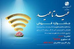 شرکت مخابرات ایران منطقه فارس